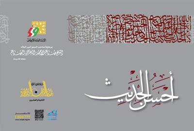 QuranBG